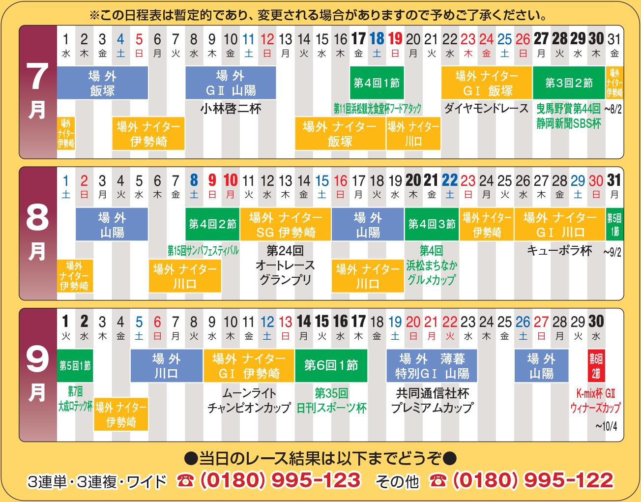 浜松オート日程