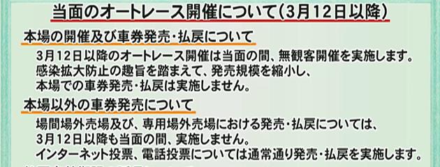 浜松 オート 本日 の 結果 リプレイ